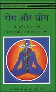 rog aur yog in hindi by swami karmanada saraswat,,best yoga books in hindi, best ayurveda books in hindi,best meditation books in hindi