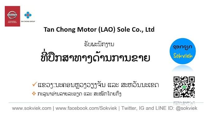 Tan Chong Motor (LAO) Sole Co., Ltd  ຮັບພະນັກງານ ທີ່ປຶກສາທາງດ້ານການຂາຍ |  ນະຄອນຫຼວງວຽງຈັນ ແລະ ສະຫວັນນະເຂດ