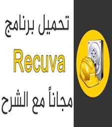برنامج ريكوفا