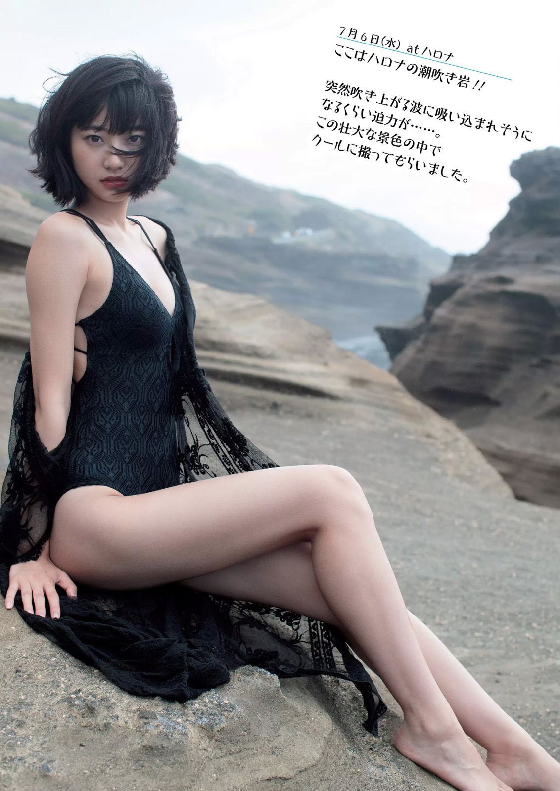 eyval.net: 武田玲奈. たけだ れな. Rena Takeda - Weekly Playboy / 2016.09.19