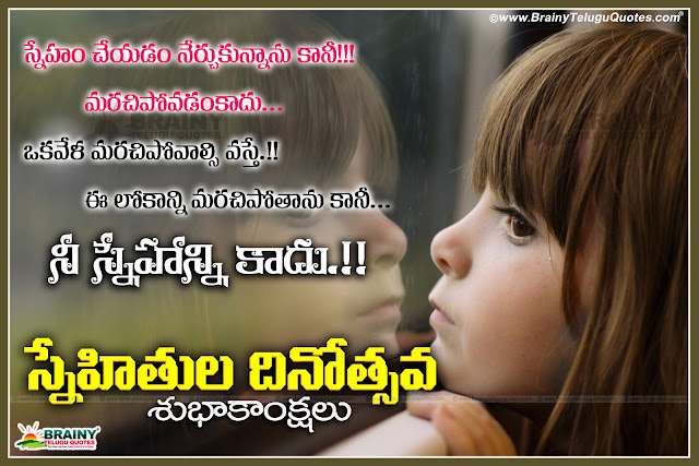 Here is a Cool Friendship day Telugu Greetings and nice Telugu sms on friends, Best Friendship Forever Friendship Day Quotes, Cool Happy friendship day Quotes Pictures, Telugu Friendship Day Best Gifts for girls, nice Friendship day Images,New Telugu Happy Friendship Day Quotes Images. Nice Telugu Friendship Day Quotes Gallery. Latest Telugu Happy Friendship Day Quotes Images. Nice Friendship Day Messages in Telugu Language.