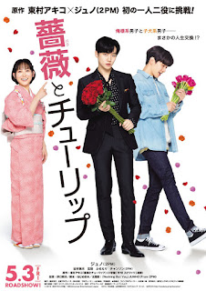 Download Rose and Tulip (Japan Movie)