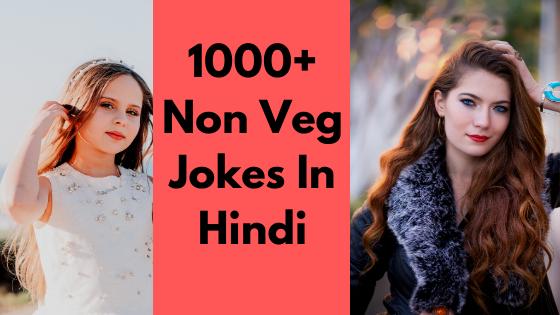 1000+ Non Veg Jokes In Hindi, Non Veg Jokes in Hindi 2020