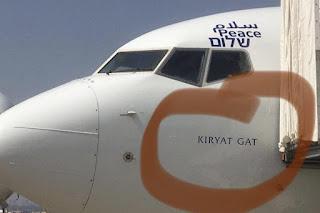 اسرائيل، الامارات، رحلة تل أبيب ابوظبي، زكريا غات، روسيا اليوم، حربوشة نيوز