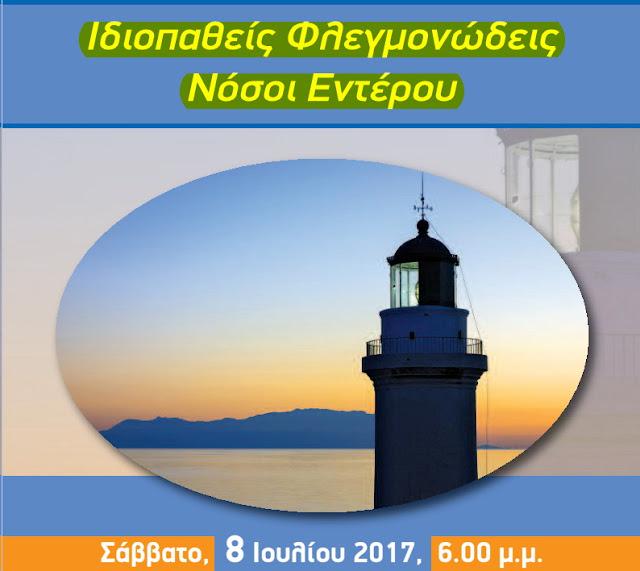 Αλεξανδρούπολη: Ενημερωτική εκδήλωση για τα Ιδιοπαθή Φλεγμονώδη Νοσήματα του Εντέρου