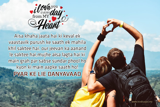 best Love Text Messages in Hindi