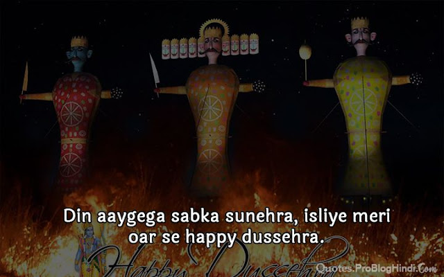 dussehra funny quotes