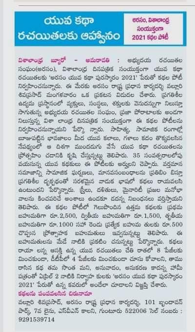 యువ కథా రచయితలకు ఆహ్వానం-అరసం-విశాలాంధ్ర-2021 కథల పోటీ-చివరి తేదీ 5 ఏప్రిల్ 2021