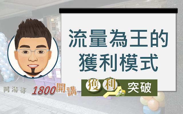 【連鎖店獲利突破365】第62集 流量為王的獲利模式