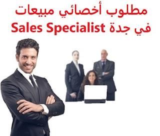 وظائف السعودية مطلوب أخصائي مبيعات في جدة Sales Specialist