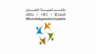 Le-match-de-recrutement-dun-administrateur-de-deuxieme-classe-au-Bureau-de-la-cooperation-au-developpement maroc alwadifa