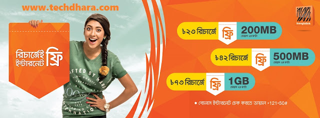 Banglalink free internet data use on Tk. 23, Tk. 42 & Tk. 73 recharge