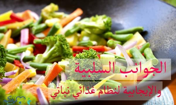 الجوانب السلبية والإيجابية لنظام غذائي نباتي