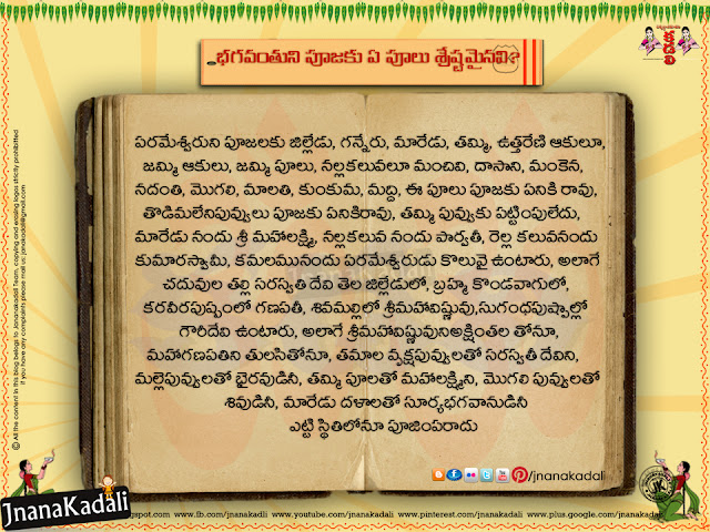 prayings to god methods information, Telugu Dharma Sandehalu, Ancient Spiritual information