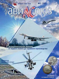 Читать онлайн журнал<br>АвиаСоюз (№1 018) <br>или скачать журнал бесплатно