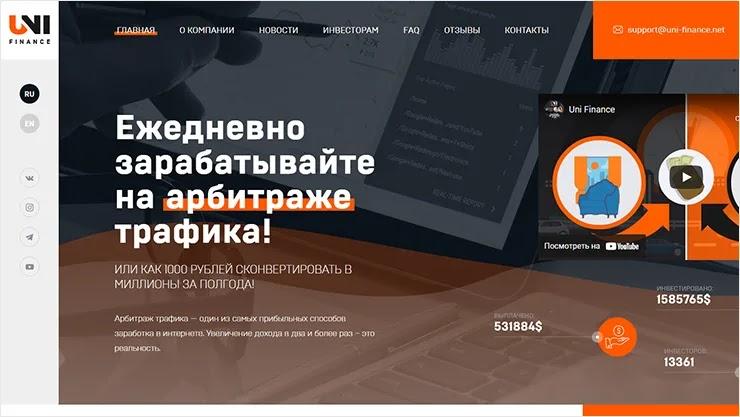 Новости от Uni Finance