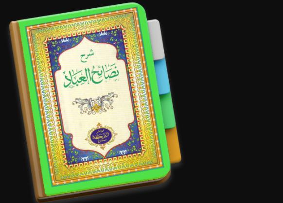 Download Kitab Nashaihul Ibad - Arab, Terjemahan dan Makna Jawa