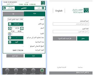 الوساطة المحلية - الأهلي كابيتال | تداول الاسهم  السعوديه | البنك الأهلي التجاري