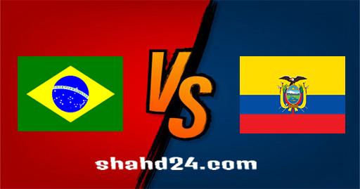 مشاهدة مباراة الإكوادور والبرازيل بث مباشر كورة لايف اون لاين بتاريخ 29-06-2021 كوبا أمريكا 2021