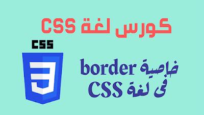خاصية css border