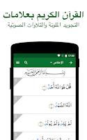 تطبيق مسلم برو 2019 Muslim Pro للأندرويد (3)