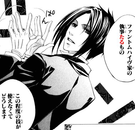 Sebastian saying ファントムハイブ家の執事たるものこの程度の技が使えなくてどうします transcript of the manga Black Butler, Kuroshitsuji 黒執事