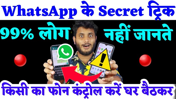 WhatsApp Ke Super Trick Ek Software Bhut Sare Feature 2021