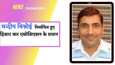 मंदीप बिश्नोई: हिसार बार एसोसिएशन चुनाव में प्रधान निर्वाचित हुए