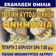 Εκδήλωση στο Λαύριο με θέματα: Τοπική Αυτοδιοίκηση-Μνημόνια