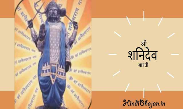 Jai Shani Dev Aarti Lyrics