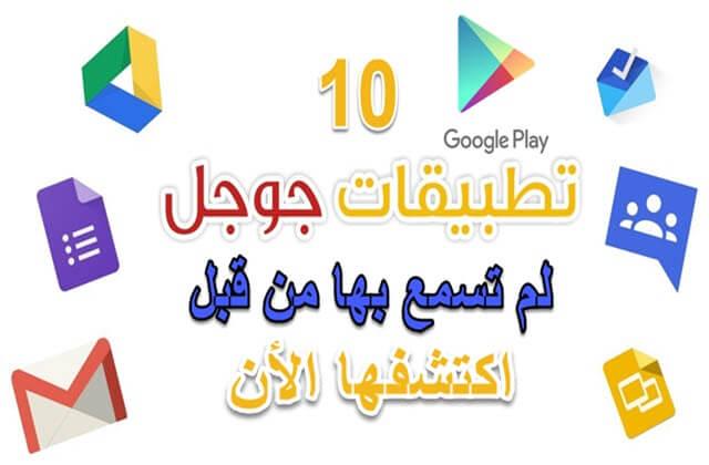 أفضل 10 تطبيقات Google لم تسمع بها من قبل ستندم إن لم تجربها الأن