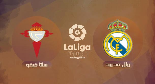 مشاهدة مباراة ريال مدريد وسيلتا فيغو بث مباشر اليوم 12 سبتمبر 2021 في الدوري الاسباني