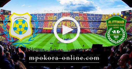 مشاهدة مباراة الإسماعيلي والاتحاد السكندري بث مباشر كورة اون لاين 31-08-2020 الدوري المصري