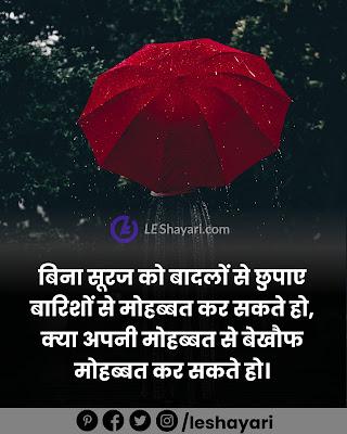 Top Romantic Barish status | Barish shayari in hindi -Rain poetry