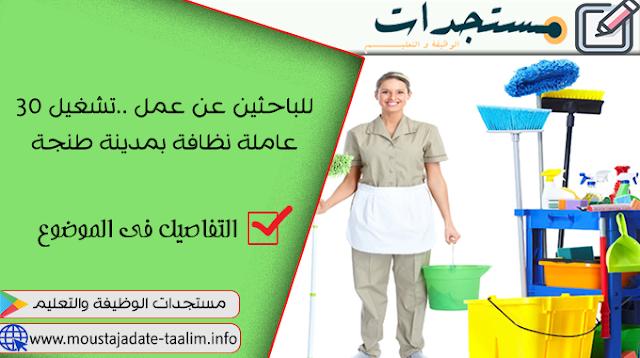 للباحثين عن عمل ..تشغيل 30 عاملة نظافة بمدينة طنجة