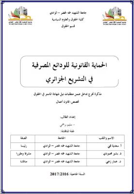 مذكرة ماستر: الحماية القانونية للودائع المصرفية في التشريع الجزائري PDF