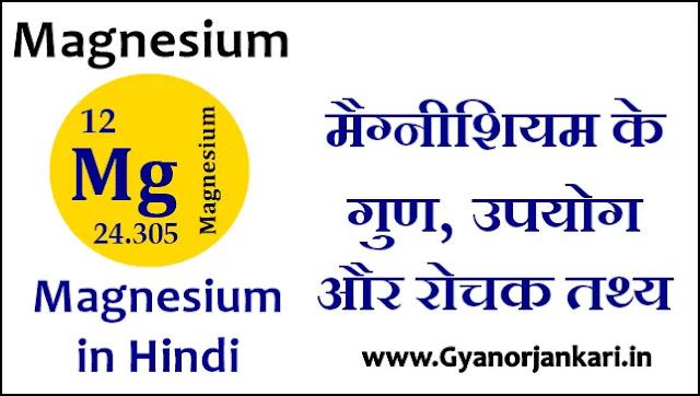 Magnesium-ke-gun, Magnesium-ke-upyog, Magnesium-ke-tathy, Magnesium-in-Hindi, मैग्नीशियम-के-गुण, मैग्नीशियम-के-उपयोग, मैग्नीशियम-के-रोचक-तथ्य, मैग्नीशियम-की-जानकारी