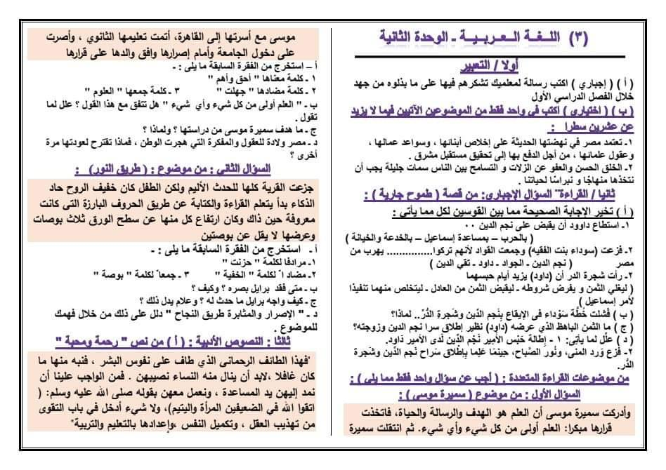 مراجعة اللغة العربية للصف الثالث الاعدادي ترم اول 2020 11