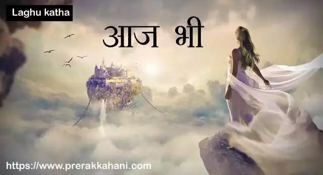 लघुकथाएं | Hindi Short Stories | आज भी | Dr. M.K. Mazumdar | laghu katha | M.K. Majumdar | hindi kahani | Inspirational Stories | Hindi| Short Stories | Perak Kahani | Hindi Sahitya | manoj kumar | hindi laghu katha |हिंदी लघु-कथाएं | Short story | hindi short story | लघु कहानी | लघुकथा | साहित्य कथा | लघुकथा संग्रह | prerakkahani.com