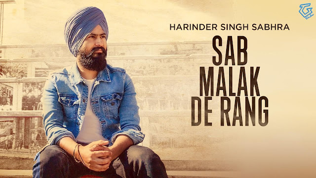 Sab Malak De Rang lyrics - Harinder Singh Sabhra