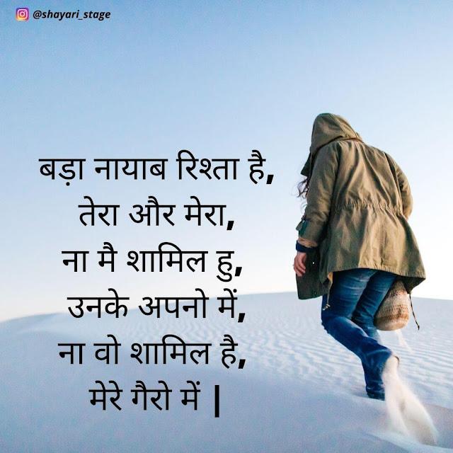 Love Shayari in Hindi 2020