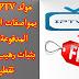 اقوى موقع للحصول على سيرفر IPTV BEIN SPORTS خاص بك مجانا - بديل القيصر-