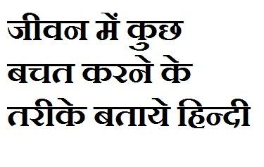 जीवन में कुछ बचत करने के तरीके बताये हिन्दी
