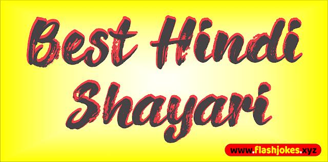 Hindi Shayari 2019 | Best Hindi Shayari
