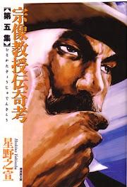 Munakata Kyouju Denkikou
