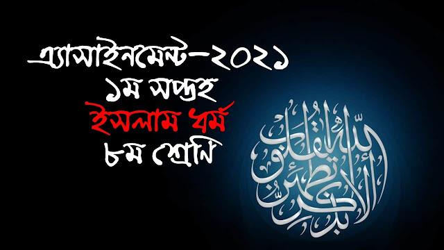 (৬ষ্ঠ) ষষ্ঠ শ্রেণির ইসলাম অ্যাসাইনমেন্ট ১ম সপ্তাহ ২০২১ প্রশ্ন ও সমাধান