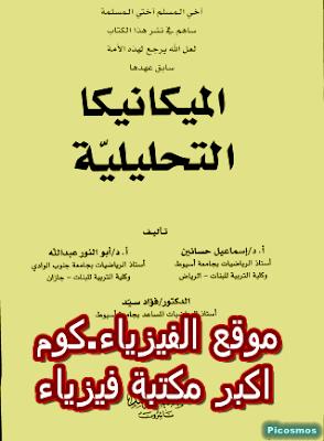 تحميل كتاب الميكانيكا التحليلية pdf برابط مباشر