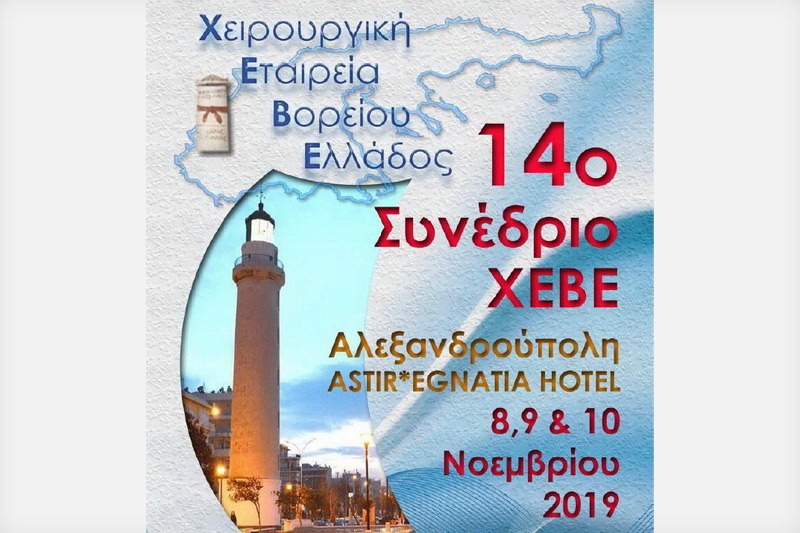 Στην Αλεξανδρούπολη το 14ο Συνέδριο Χειρουργικής Εταιρείας Βορείου Ελλάδος