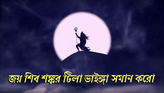 Jay Shiva Sankara Tila Bhainga Soman Koro Lyrics
