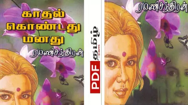 kadhal konda manathu novel download, rc novels @pdftamil